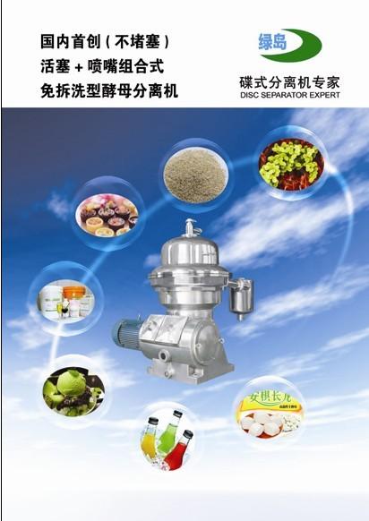 南京绿岛设备机械有限公司